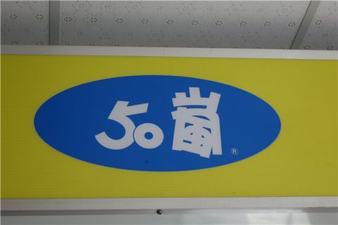 DSC06742